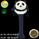 Roux beads head cover panda DR H-427