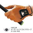 It is most suitable for JF-430 gift! Made-to-order golf glove fs3gm which can make Just Fit glove only for you