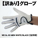 Globe WE-GL-03 MEN WHITE/BLACK 26 cm and for the left hand