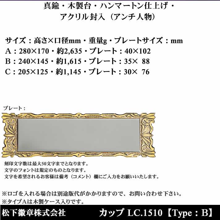 カップ LC1510 B【松下徽章】