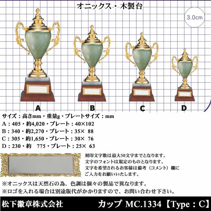 カップ MC1334 C【松下徽章】