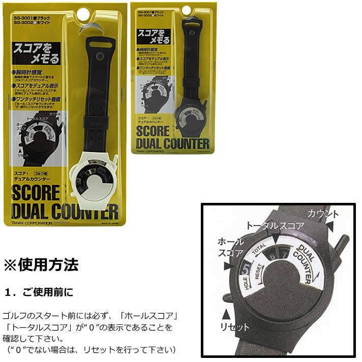 スコア・デュアルカウンター【G-110】