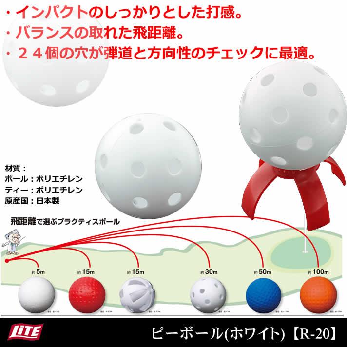 ピーボール(ホワイト)【R-20】