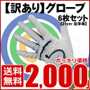 If there are six pieces only 2,000 yen, it is all right for a while! Six pieces of B product glove set left hands use