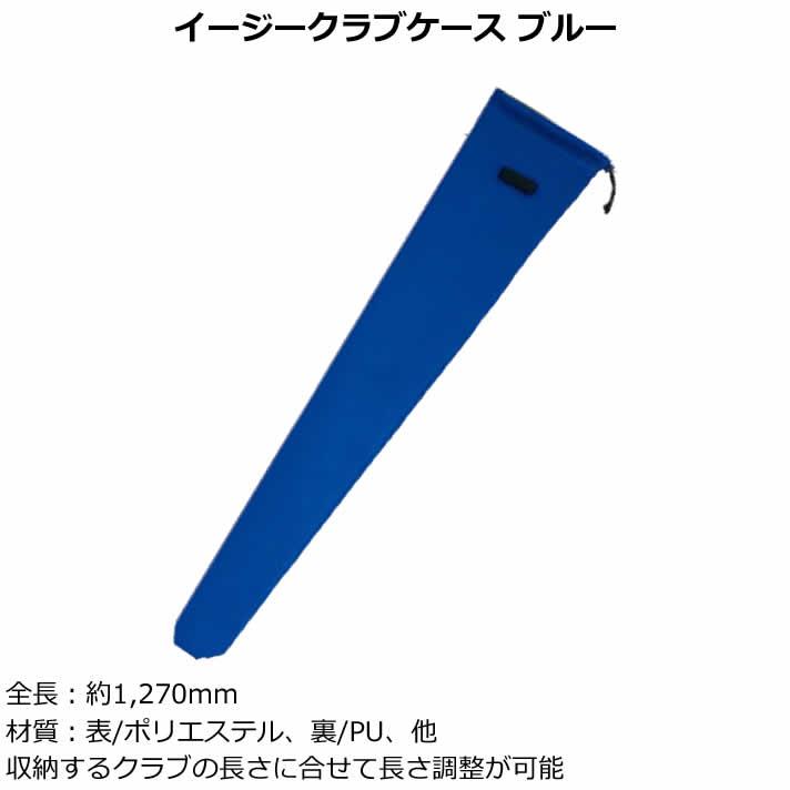 イージークラブケース ブルー【H-44】