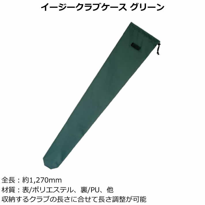 イージークラブケース グリーン【H-44】