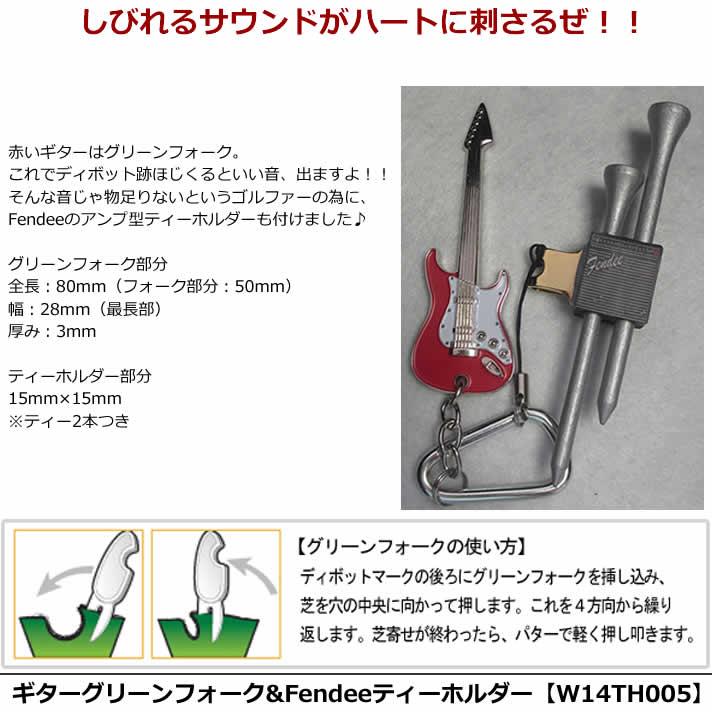 ギターグリーンフォーク&Fendeeティーホルダー【W14TH005】