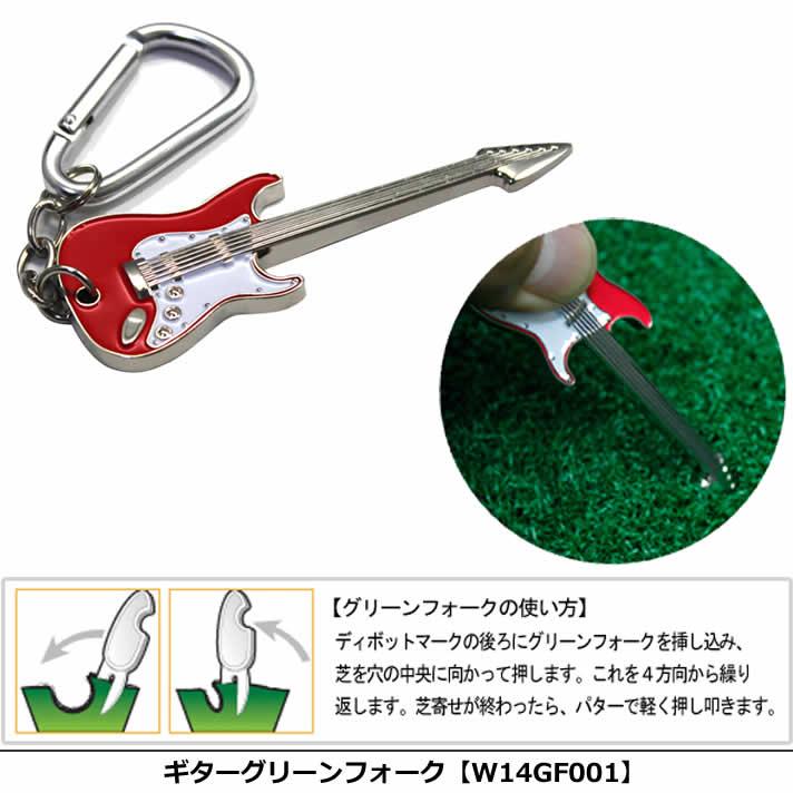 ギターグリーンフォーク【W14GF001】