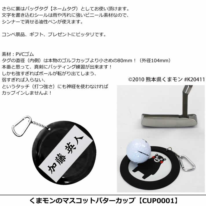 くまモンのマスコットパターカップ【CUP0001】