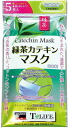 Five pieces of green tea catechin mask large size case