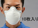 Entering ten pieces of mask DS2 medium size for MOLDEX comfortable breathing type protection against dust