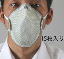 Entering mask DS2 15 pieces for MOLDEX protection against dust
