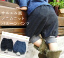 "In the balloon half-pants ★ Indigo Denim salad wind NET and black alignment and ease of use excellent! Much more flexible, rib hem ♪ forest""monkey pants ★ ★ (80 cm 90 cm 95 cm 100 cm) fs3gm"