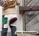 "ミラクルハンパン fluffiness of crazy colors! ★ made monkey pants ★ Japan safe! ""lime"" appeared! ★ ★ (80cm.90cm.95cm.100cm). fs3gm"