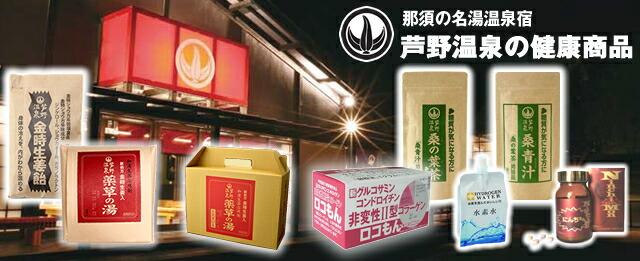 芦野温泉の健康商品