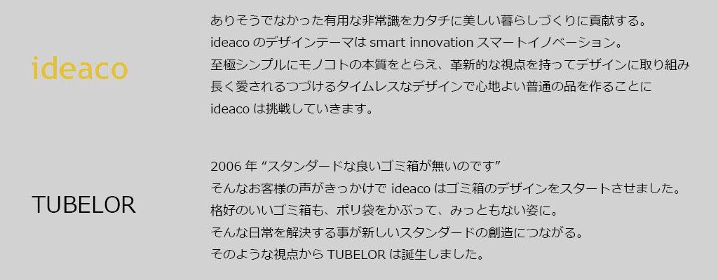 TUBELOR 丸型