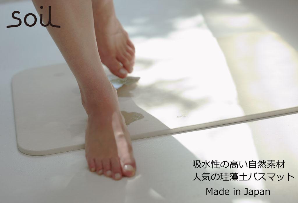 日本製 soil バスマット お風呂マット 珪藻土 大判 大きい おしゃれ