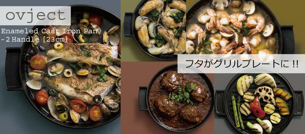 ovject 鉄鍋