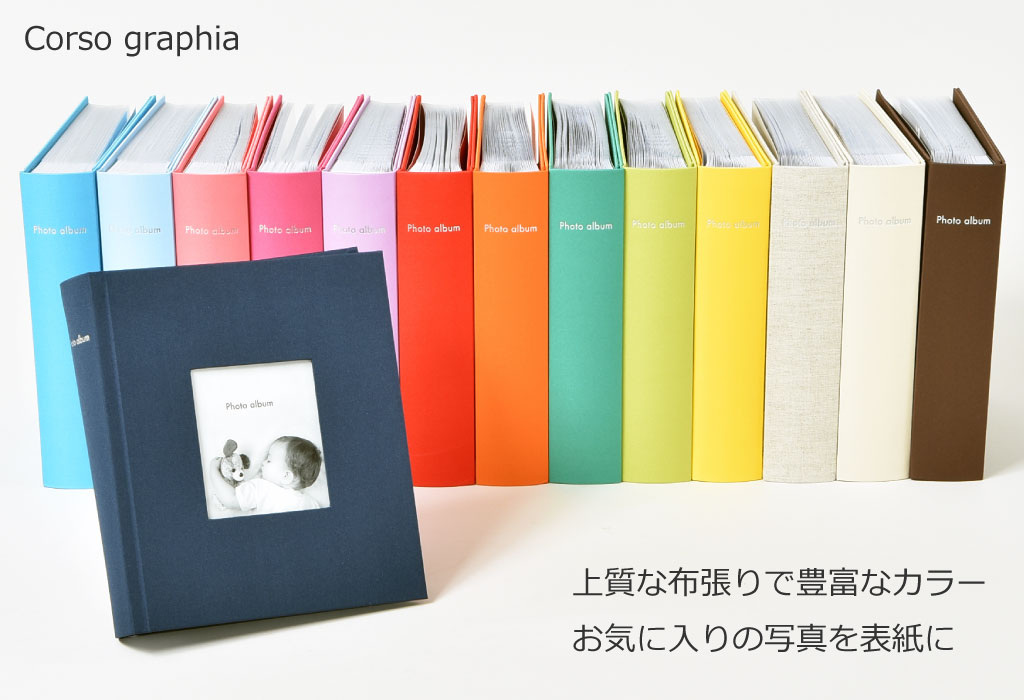 コルソグラフィア フォトフレームアルバム