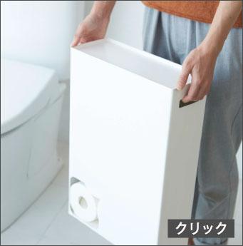 トイレットペーパーストッカー plate(プレート)
