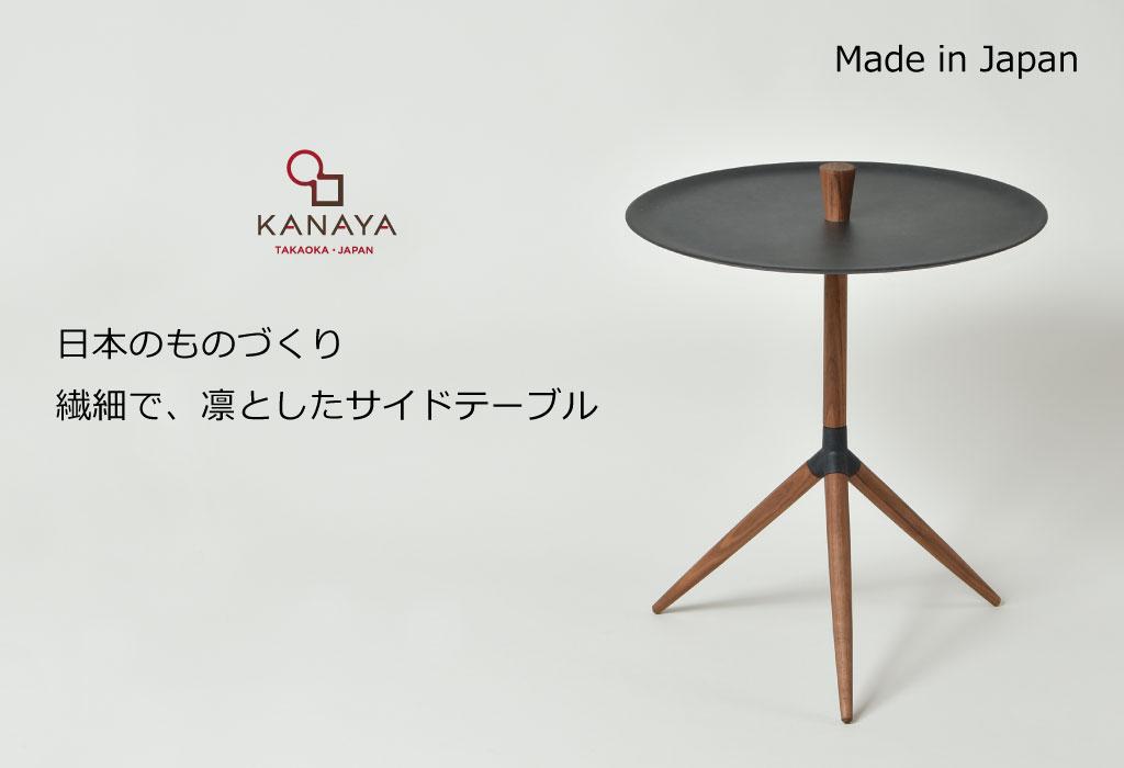 KANAYA(カナヤ) サイドテーブル
