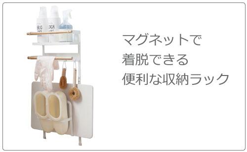 洗濯機横マグネット収納ラック トスカ
