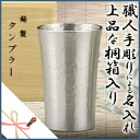 ★ Limited Edition original coaster with a single ★ Osaka Tin with silky series tumbler standard