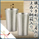 ★ Limited Edition original coasters with (two) ★ Osaka Tin tumbler silky series スタンダードペア set