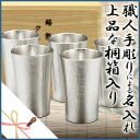 ★ Limited Edition original coasters with (two) ★ Osaka Tin with tumbler silky series standard 5 piece set