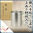 ★ ★ product beer name Tin Osaka Tin with tumbler Sazanami (small) Tin tumbler, put sake Cup tumbler Tin with Caddy Shuki birthday presents gifts to celebrate