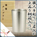 ★ Limited Edition original coaster with a single ★ Osaka Tin with silky series tumbler straight