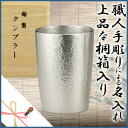 ★(one piece) ★ Osaka tin device Clair series tumbler Berg (very much) with limited original roller coaster