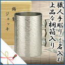 ★ ★ ★ Limited Edition original coasters (1 piece) ★ Osaka Tin mug with ripples (large) / / birthday gifts gifts / celebrations /.