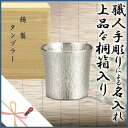 ★ Limited Edition original coaster with a single ★ Osaka Tin with Epeen seriestamblerfunnel (small).