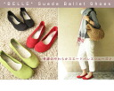 ★ ★ Belle-friendly Shoe Studio-suede ballet shoes [ea0646] Bell Bell shoes Kobe shoes koube / / Christmas / birthday gifts / gifts / celebrations