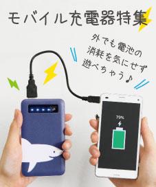 充電器 モバイルバッテリー スマートフォン ケーブル