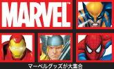 マーベル MARVER スパイダーマン アイアンマン