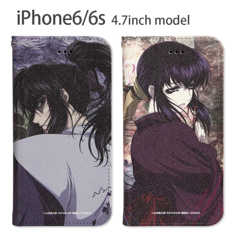 バジリスク iPhone6/6s対応フリップケース