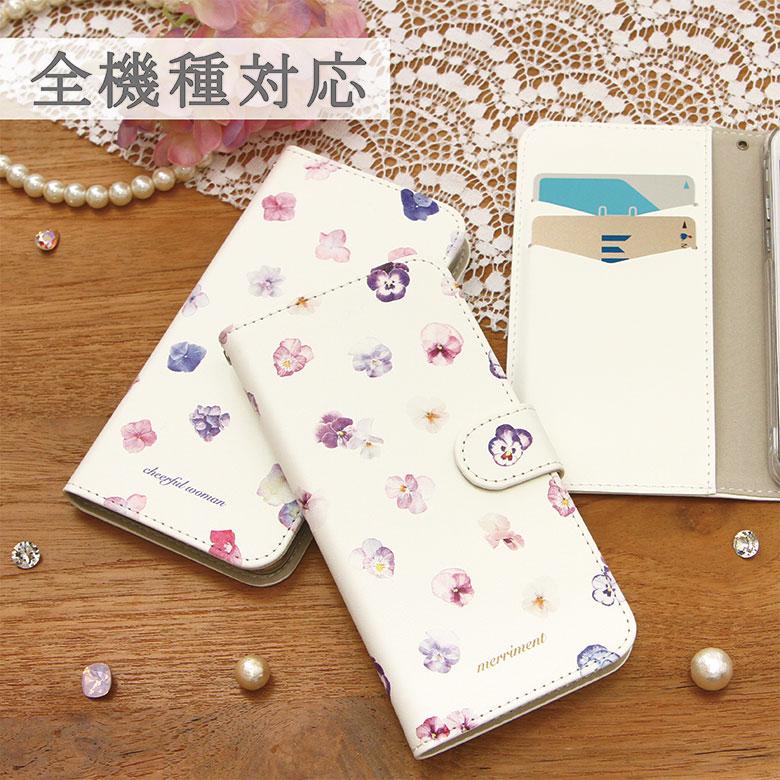 スマホケース 手帳型 全機種対応 花柄 パンジー ビオラ 紫陽花