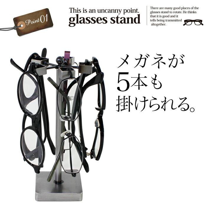 メガネ置き|シンプル|デザイン|オシャレ