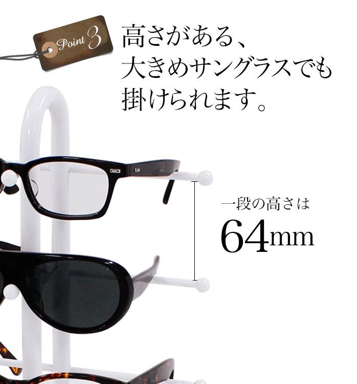 メガネ置き5段