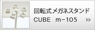 回転式メガネスタンド[CUBE]m-105