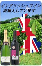 イングリッシュワイン直輸入しています