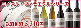 チリ・ヴァラエタルシリーズ 送料無料5,450円