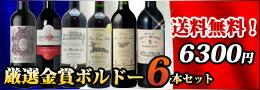 厳選金賞ボルドー6本セット、送料無料6300円