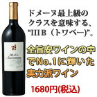 全旨安ワインの中 でNo.1に輝いた実力派ワイン
