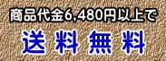 6,480�~�ȏ�̂������グ�ő�������