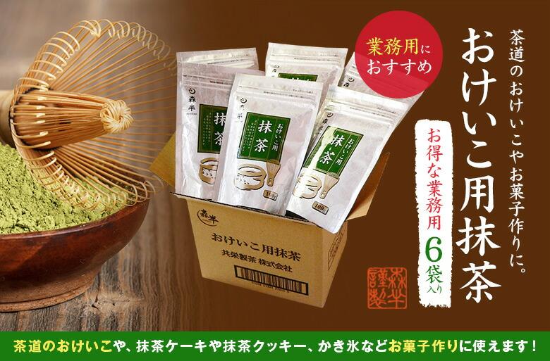 おけいこ用抹茶 1ケース