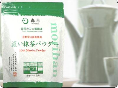 濃い抹茶パウダー