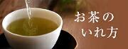 美味しいお茶のいれ方